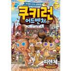 韓国語 マンガ 『クッキーラン アドベンチャー 24 フ