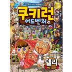 韓国語 マンガ 『クッキーラン アドベンチャー 36 デ