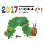 エリック・カールベストコレクションカレンダー 2017 日曜はじまり
