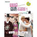 韓国スターフォトマンガ 私たち結婚しました 世界版 フォトマンガ Vol.1