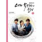 韓国ドラマ「君の声が聞こえる」1 フィルムコミック 韓国語のマンガ