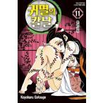 韓国語 まんが 『鬼滅の刃』 11著:吾峠 呼世晴(韓国版/ハングル)