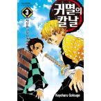 韓国語 まんが 『鬼滅の刃』 3 著:吾峠 呼世晴(韓国版/ハングル)