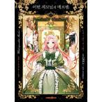 韓国語 まんが 『ある継母のメルヘン 1』(一般版) 著:ORKA/原作:にゃんと香辛料(初版限定ハガキ付き)