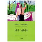 韓国語 書籍『また、絵だ 〜 デイヴィッド・ホックニーとの対話』著:マーチン・ゲイフォード(防弾少年団のRMも読んだ本)美術