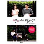 韓国語の小説 恋愛の発見(チョン・ユミ、神話のエリック 主演ドラマ原作)