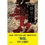 韓国語の小説 華政(ファジョン)1〜光海君の姉、貞明公主の物語
