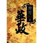 韓国語の小説 華政(ファジョン)2〜光海君の姉、貞明公主の物語