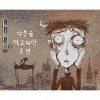 韓国語 絵本『悪夢を食べて育った少年』著:チョヨン/絵:チャムサン(キム・スヒョン、ソ・イェジ、オ・ジョンセ ドラマ『サイコだけど大丈夫』特別童話 1)