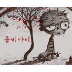 韓国語 絵本『ゾンビの子』著:チョヨン/絵:チャムサン(キム・スヒョン、ソ・イェジ、オ・ジョンセ ドラマ『サイコだけど大丈夫』特別童話 2)