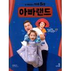 韓国語 育児エッセイ『サム・ハミントンの1日5分 パパランド』