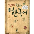 韓国語の童話 伝来童話(昔ばなし)で学ぶ韓国語〜MP3 CD一枚つき〜