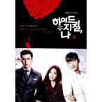 韓国語の小説 『ハイド・ジキル、私 1 』(ジキルとハイドに恋した私) ヒョンビン、ハン・ジミン主演ドラマ