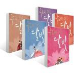 韓国語の小説 『雲が描いた月明かり』1〜5巻セット パク・ボゴム&キム・ユジョン主演ドラマ原作