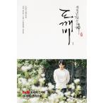 韓国語の小説 『鬼(トッケビ)〜わびしく燦爛な神〜  1』 (コン・ユ、キム・ゴウン主演ドラマ原作小説)ハングル書籍