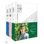 韓国語の小説 『王は愛する 全3巻 セット』 イム・シワン、イム・ユナ(少女時代)、ホン・ジョンヒョン 主演ドラマ 原作小説b