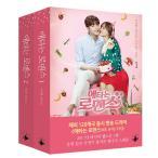 韓国語の小説 『じれったいロマンス 1〜2セット 全2巻』(韓国ドラマ原作小説 ソンフン、ソン・ジウン、キム・ジェヨン)