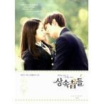 韓国語の小説 『相続者たち 1 』(イ・ミンホ、パク・シネ主演ドラマ)