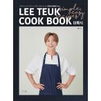 韓国語 料理本 レシピ『LEE TEUK COOK BOOK イトゥクの特別な食事』著:SUPER JUNIOR イトゥク