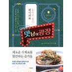 韓国語 レシピ 料理本『美味しい出会いの広場 Delicious Rendezvous』 ペク・ジョンウォン、ヤン・セヒョン、キム・ヒチョル、キム・ドンジュン出演TV