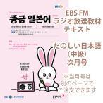 Yahoo!にゃんたろうず NiYANTA-ROSE!韓国 書籍 EBS FMラジオ 中級 たのしい日本語 会話 2019年度 次月号(お取り寄せ)