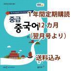 韓国書籍 EBS FM Radio 中級中国語会話 1年間定期購読