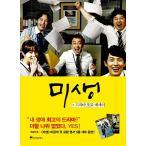 韓国語の書籍 ミセン(未生)フォトエッセイ(韓国ドラマ写真集エッセイ: ZE:A イム・シワン、カン・ハヌル、カン・ソラ、ビョン・ヨハン)