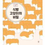 韓国語  絵本 『食パンねこの秘密』 著:チェ・ボンス 絵本 韓国 エッセイ