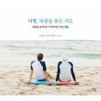 韓国の写真エッセイ 『旅、風を抱く地図』 2PMのニックン&イ・ジョンジン二人の写真集+旅行エッセイ