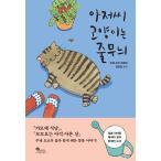 韓国語 エッセイ 『おじさんネコはしま模様』 (原題:おやじネコは縞模様) 著:群ようこ (韓国語版/ハングル)