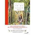 韓国語の絵エッセイ 『きみの森になってあげる - エポルの森少女日記』 Forest Girl's Diary