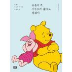 韓国語のエッセイ 『くまのプーさん、いそがなくても大丈夫』 いつでも今日が初めての私たちへ(季節により表紙デザインが番う場合があります)
