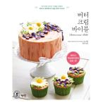 韓国語の書籍 『バタークリーム バイブル』(ハングル/料理・製菓本)