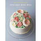 韓国語の書籍 『Sakura bloom のフラワーケーキ』 (『フラワーケーキ 軽いバタークリームで作る』 の韓国版) (ハングル/料理・製菓本)著:長嶋 清美