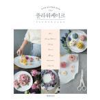 韓国語の書籍 『フラワーケーキ FROWER CAKE - あなたのための特別なレシピ』 著:キム・へジョン maison_olivia (ハングル/料理・製菓本)