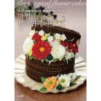 韓国語の書籍 『魔法のフラワーケーキ The magical flower cakes 』 著:ヨンジェ (ハングル/料理・製菓本)