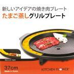 焼肉プレートの革命児 「たまご蒸しグリルプレート(ケランチムクイパン)」大きい37cm (輸入品:日本語の説明紙つき)