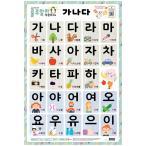 韓国語 学習教材 ルルララ ハングル 勉強 カナタ 壁掛け ポスター(765×525mm) 両面印刷