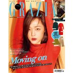 韓国芸能雑誌 GRAZIA(グラーツィア)2017年 8月号 (ソルリ表紙/カン・ハヌル、GOT7のMARK、チョ・グォン、クォン・ヒョンビン記事)