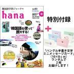 韓国語学習ジャーナルhana Vol. 03 +付録つき