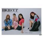 韓国芸能雑誌 HIGH CUT(ハイカット) 224号 (BLACKPINK表紙)