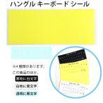 韓国語 ハングル キーボードシール ステッカー 透明に白文字(有色キーボード用)  節約便なら便送料170円