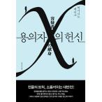 韓国語の小説 『容疑者Xの献身』東野 圭吾〜探偵ガリレオシリーズ〜 新版