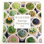 香港から入荷 『韓式〓花藝術  Korean Decorating Art 』 著:Angel Ho and Kim Yoon Hee(英語中国語/料理・製菓本)