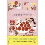 韓国語の小説 『春期限定いちごタルト事件』著:米澤穂信(韓国版:新版)