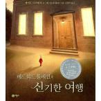 韓国語の小説 エドワード・テュレインの奇跡の旅(愛をみつけたうさぎ)〜『星から来たあなた』の本〜