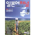 韓国語の雑誌 日本語ジャーナル 2015年6月号(教材+CD1枚)