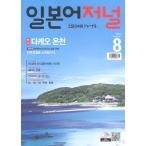 韓国語の雑誌 日本語ジャーナル 2015年8月号(教材+CD1枚)
