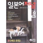 韓国語の雑誌 日本語ジャーナル 2015年9月号(教材+CD1枚)