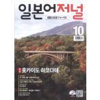 韓国語の雑誌 日本語ジャーナル 2015年10月号(教材+CD1枚)